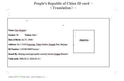 身份证英文翻译模版(图文)