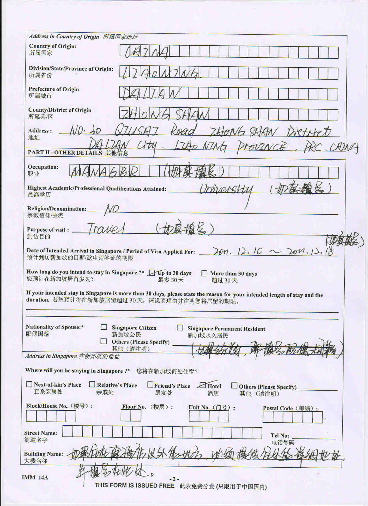 申請表第二頁.jpg
