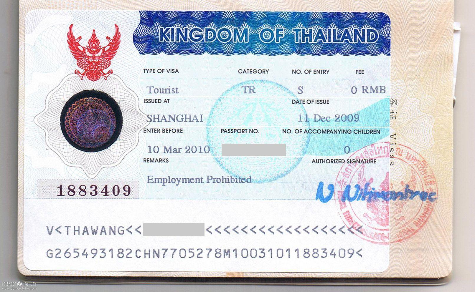 在去泰国的飞机上填好arrive