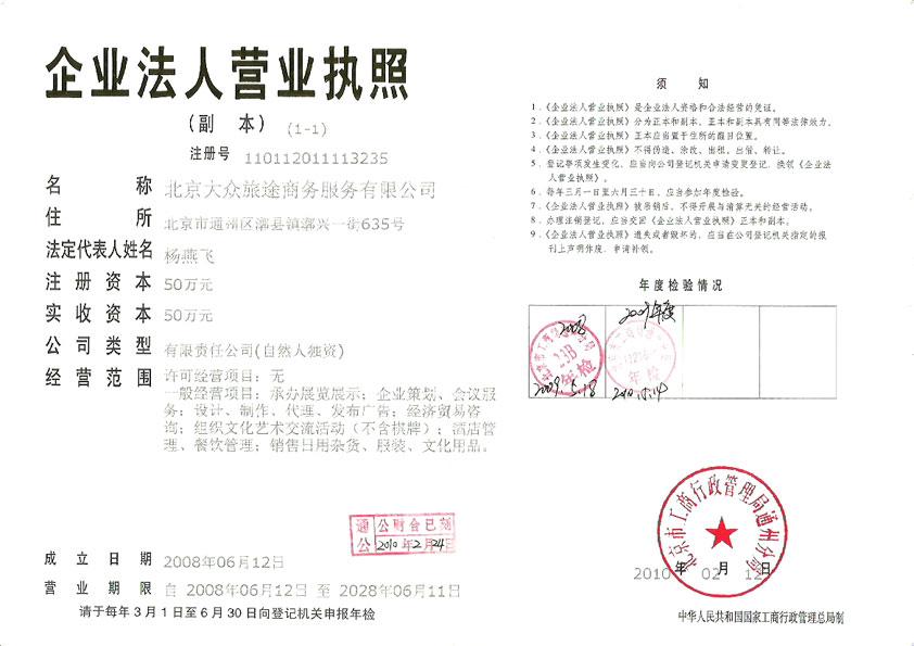 北京大众旅途商务服务有限公司-营业执照.jpg