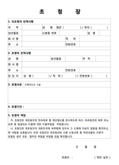 韩国商务签证邀请函参考模版(图文)