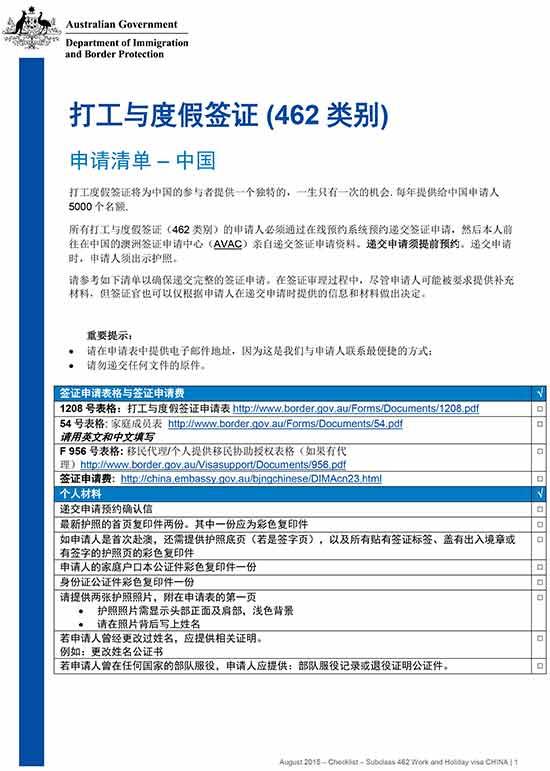 打工与度假签证(462类别)-中国申请资料清单-1.jpg