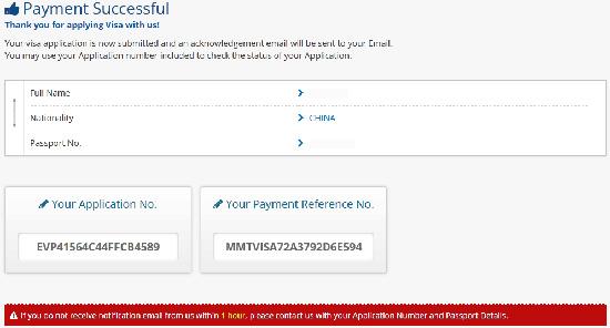缅甸电子签证确认单
