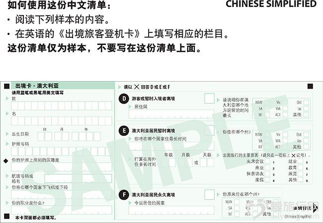 澳洲入境卡中文样本