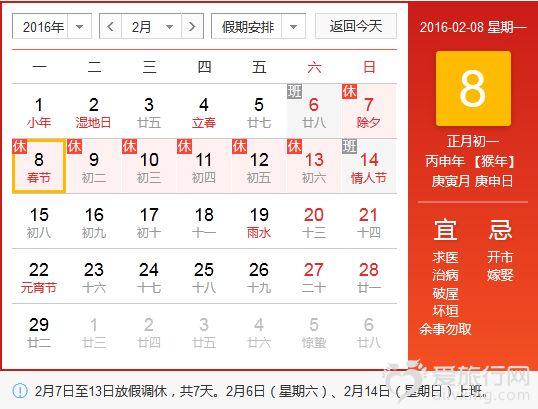 2016春节放假安排.jpg