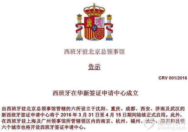 西班牙新签证中心.jpg