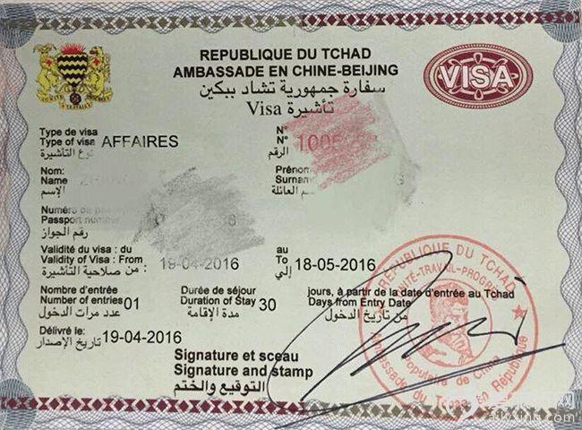 乍得签证.jpg