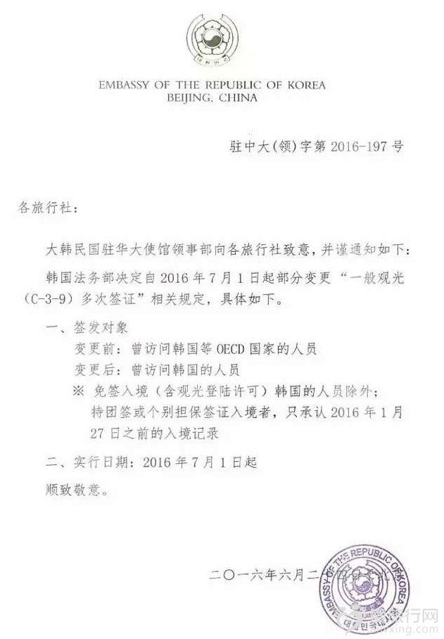 韩国5年多次签证申请条件变更.jpg