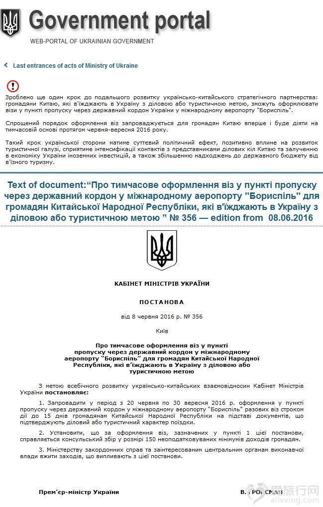 乌克兰落地签.jpg