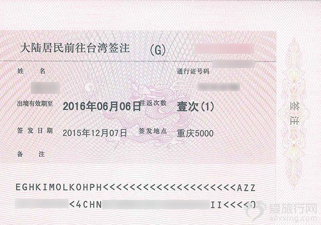 台湾通行证-签注.jpg