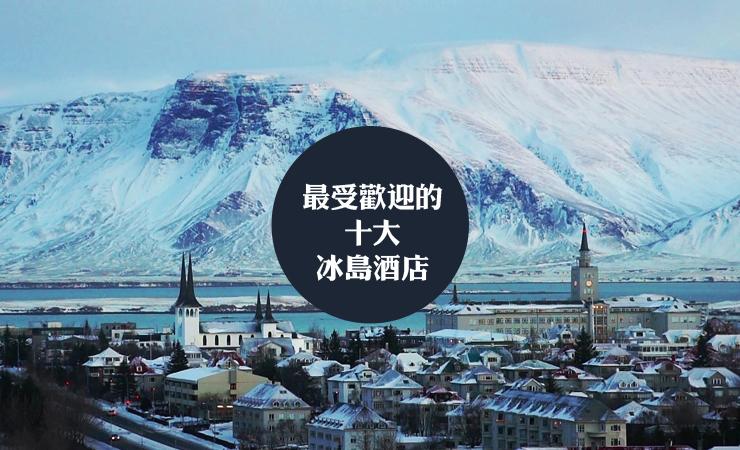 冰岛最受欢迎的十大酒店