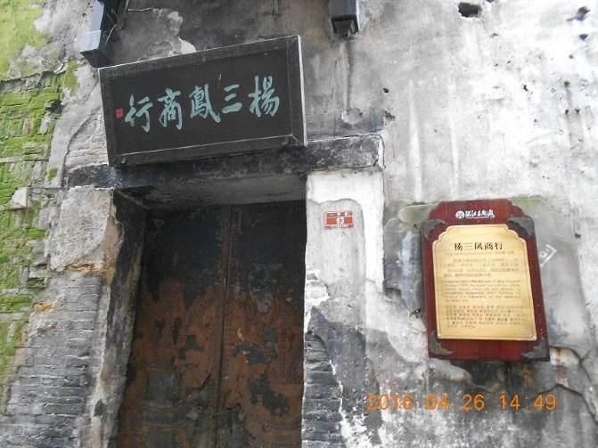 杨三凤商行