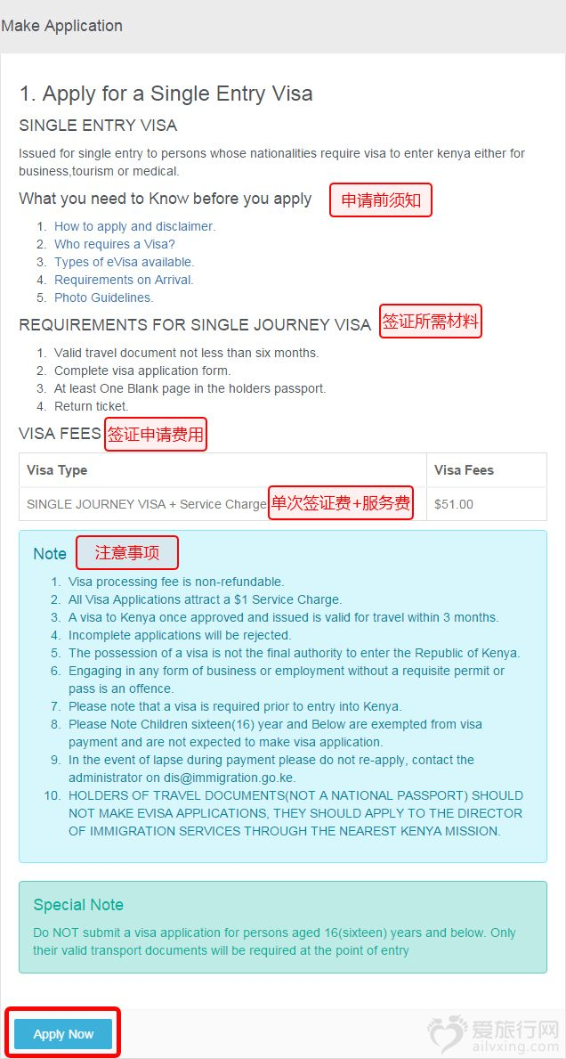 肯尼亚电子签证申请最新流程与步骤