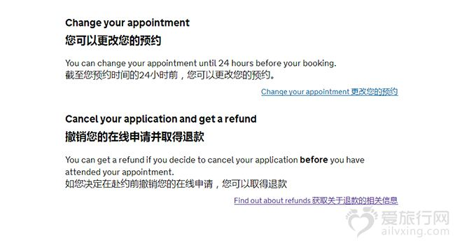 英国申请表~更改时间及退款.jpg