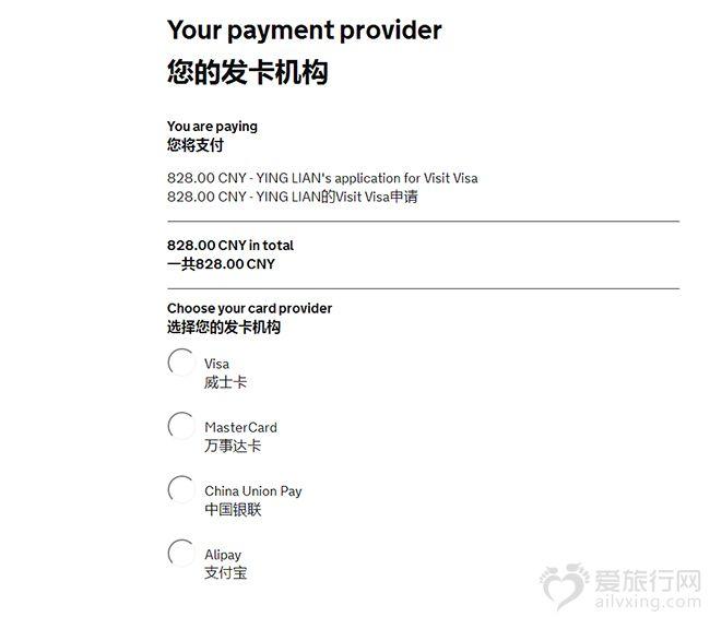 英国签证费支付.jpg