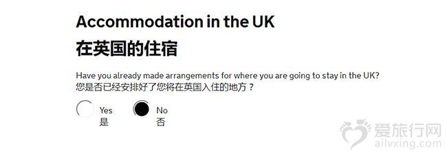 英国填表~住宿.jpg