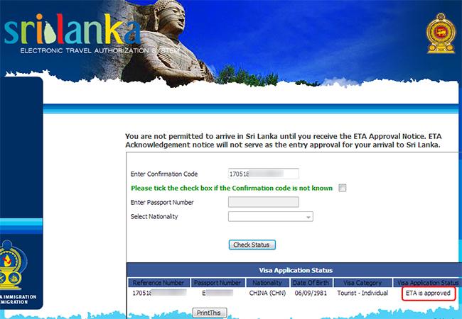 斯里兰卡签证查询状态.jpg