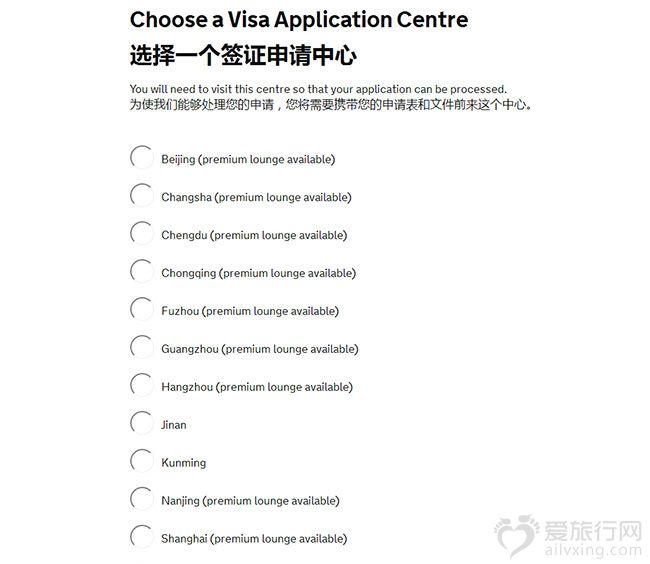 英国签证中心选择.jpg