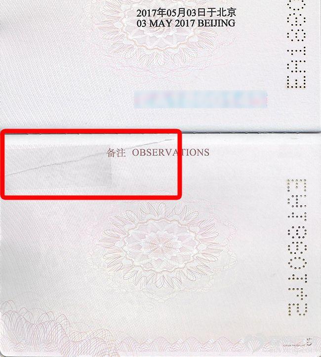 护照破损~.jpg