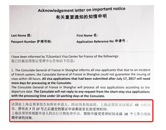 法国上海领馆签证系统故障.jpg