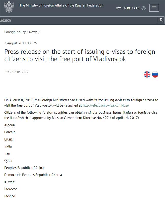 俄罗斯电子签证系统1.jpg