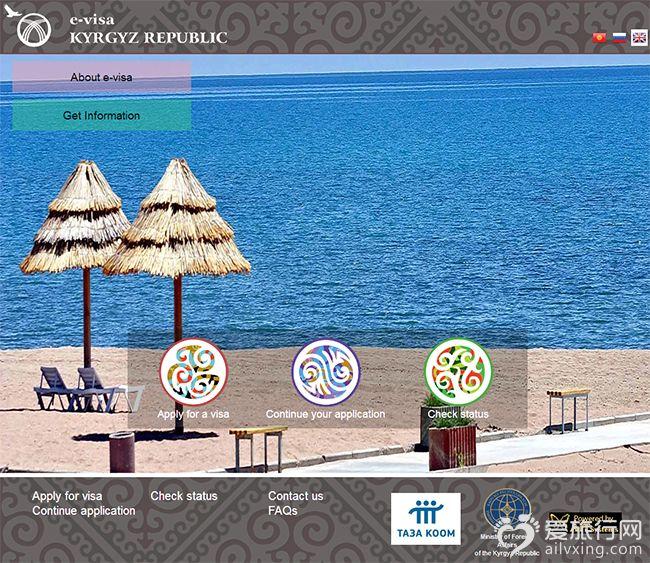 吉尔吉斯斯坦电子签证.jpg