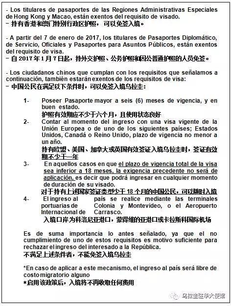 乌拉圭有条件免签政策.jpg