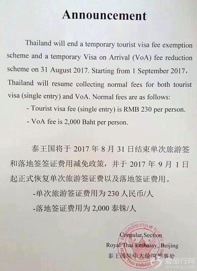 泰国恢复收取签证费.jpg