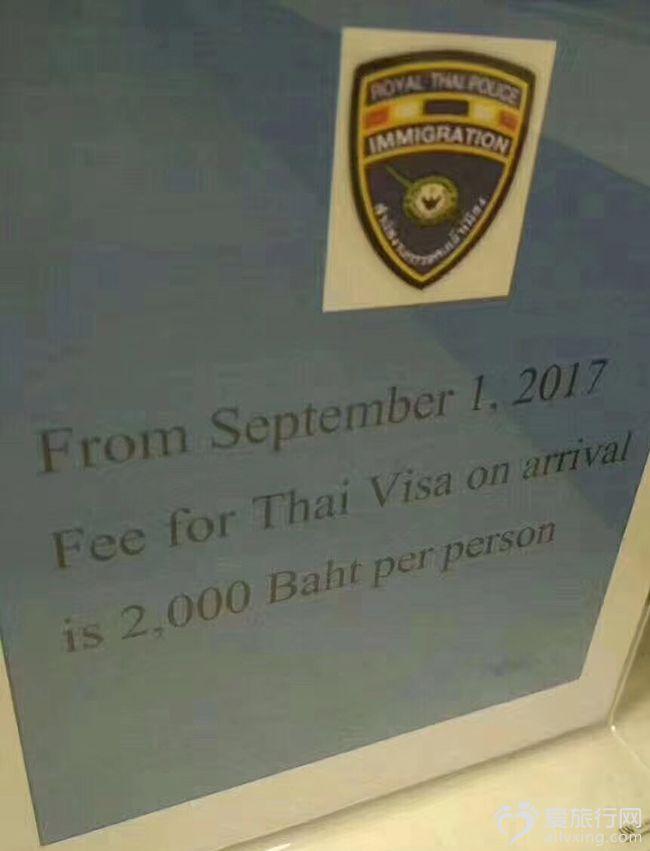 泰国落地签费用~.jpg