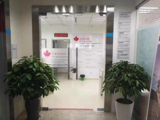 加拿大签证中心图.jpg