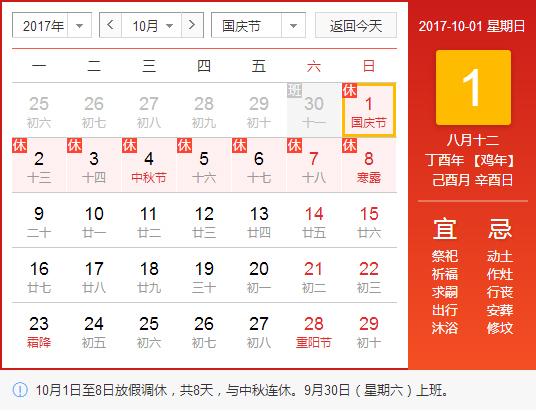 2017中秋国庆放假时间.jpg