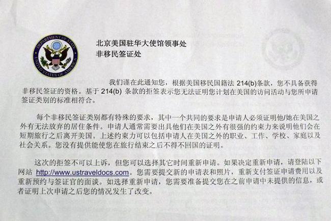 美国拒签通知单小