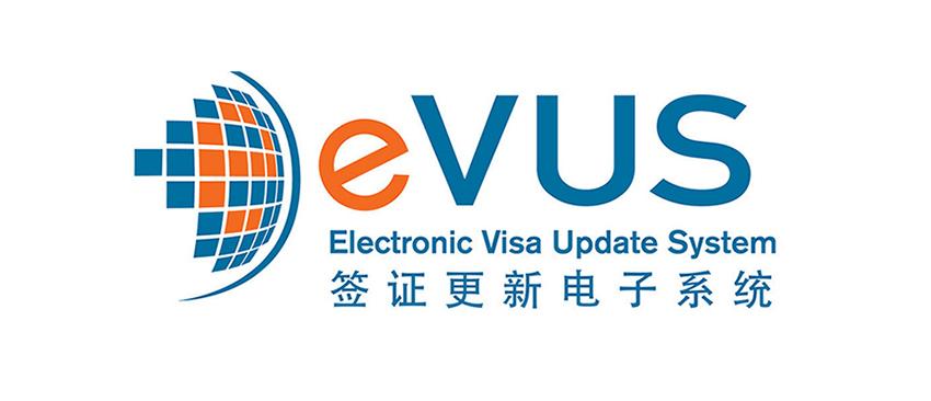 美国签证更新电子系统2