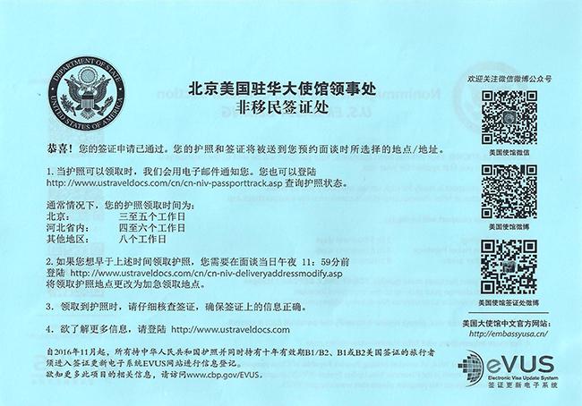 美国签证通过通知单(中文)小