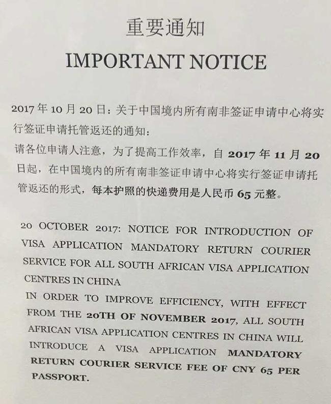 南非签证中心强制要求快递返还护照小.jpg