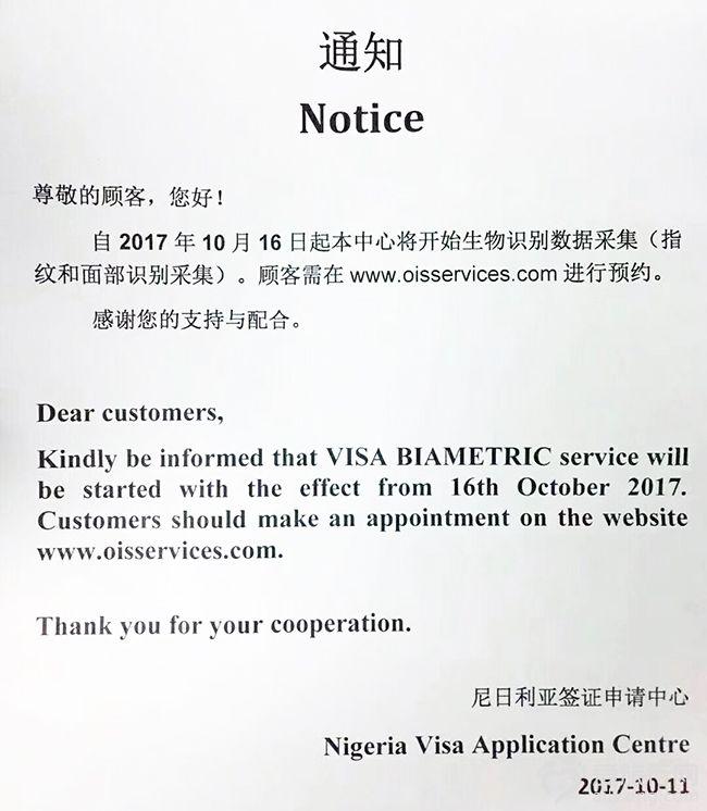 尼日利亚签证中心通知小.jpg