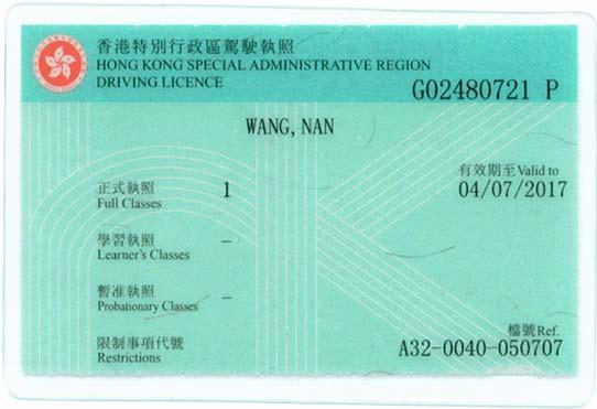 香港驾照样本正面