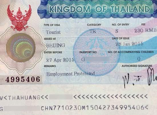 泰国签证没盖章
