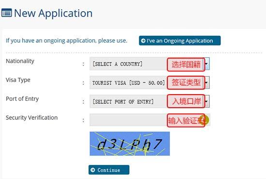 缅甸电子签证2