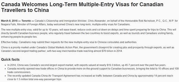 中加两国互发10年有效过程速度正式实施政策解题签证初中物理图片
