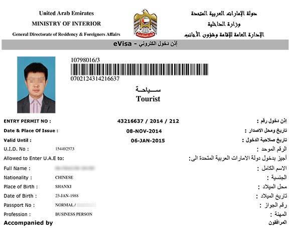 迪拜旅游签证费用即将上调